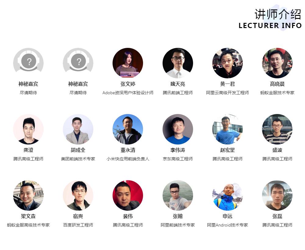 imweb2018 speaker